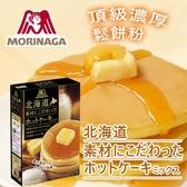 日本 森永 北海道頂級濃厚鬆餅粉 300g 鬆餅粉 鬆餅 甜點 點心 麵粉 烘焙 蛋糕