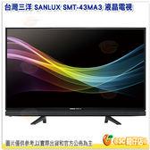 含運含基本安裝 台灣三洋 SANLUX SMT-43MA3 LED背光 液晶電視 43吋 公司貨 內建數位影音 含視訊盒