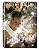 【停看聽音響唱片】【DVD】冠軍大叔