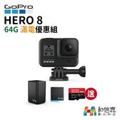 套裝【和信嘉】GoPro HERO8 BLACK 運動攝影機 雙電池充電組 Sandisk 64G 記憶卡 台灣台閔公司貨