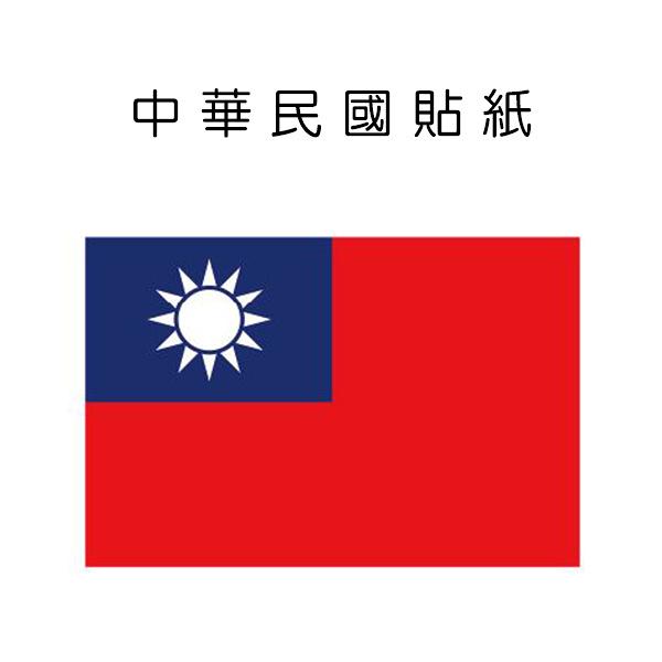 中華民國國旗貼紙/台灣國旗貼紙(約100入) 99元