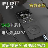隨身聽 運動MP3 MP4音樂播放器 迷你學生款隨身聽女 超薄可愛便攜式mp4 插卡錄音筆