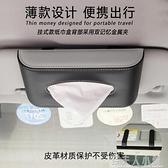 掛式車用紙巾盒汽車創意抽紙盒天窗車上遮陽板固定車內車載紙巾盒 秋季新品