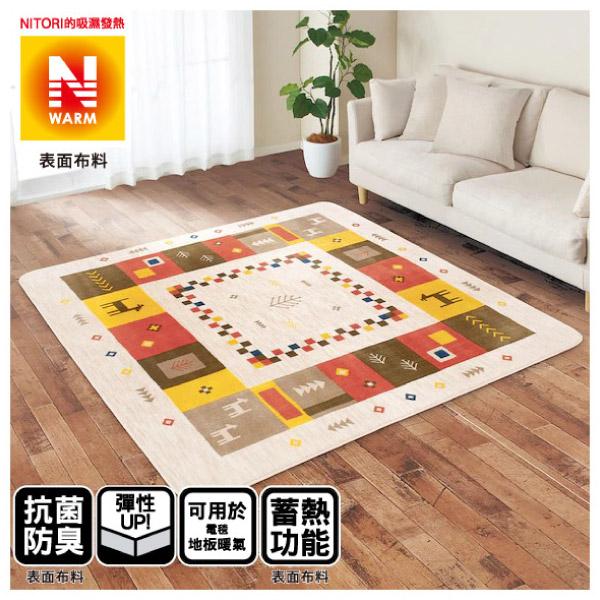 吸濕發熱 地毯 N WARM GABBHE q-o BE 185×185 NITORI宜得利家居