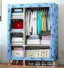簡易衣櫃布藝宿舍衣櫃鋼管加粗加固簡約組裝收納櫃現代經濟型衣櫥igo「摩登大道」
