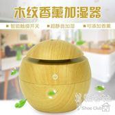 木紋迷你桌面精油香薰靜音創意USB空氣加濕器BS18607 『美鞋公社』