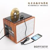 發燒CD機家用HIFI播放器臺式組合音響學生早教機TA4990【極致男人】