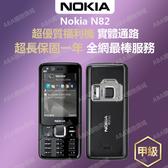 【優質傳統機】NOKIA N82 Nokia 諾基亞 直立手機 保固一年 特價:3250元