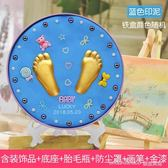 嬰兒手腳印手印泥長久保存紀念品新生兒手足印泥寶寶百天周歲禮物   蜜拉貝爾
