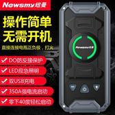 V1汽車應急啟動電源12V大容量多功能電瓶電池緊急打火搭電寶