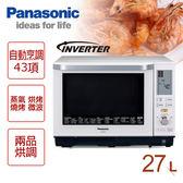 【國際牌Panasonic】27L 蒸氣烘燒烤 微波爐 NN-BS603