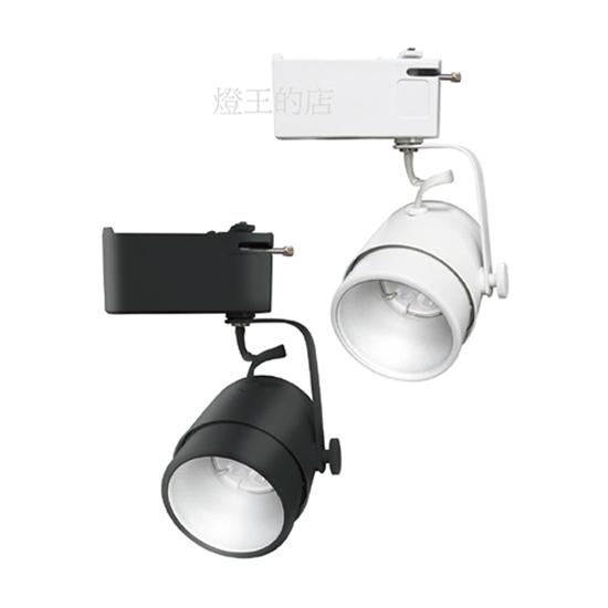 【燈王的店】舞光 MR16 8W 星巴克軌道燈 全電壓 白色/黑色 3000K 暖白光 LED-24018-8/LED-24019-8