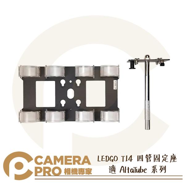 ◎相機專家◎ LEDGO T14 四管固定座 適 AltaTube 系列 80C 120C 180C LED條燈 公司貨