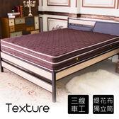 【時尚屋】亞斯班納舒眠精工三線6尺加大雙人獨立筒床墊GA7-09-6免運費/免組裝/台灣製