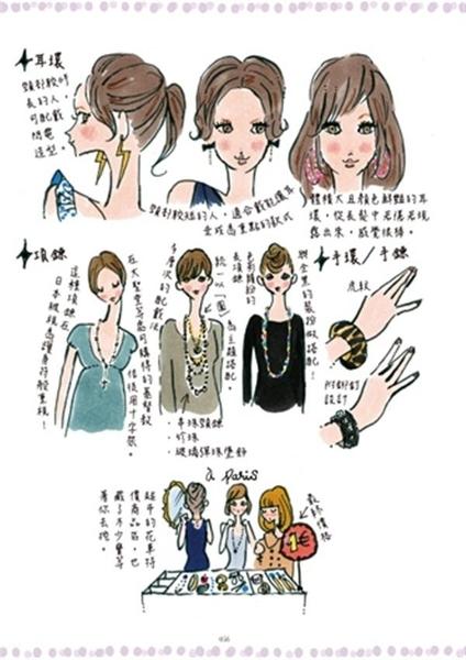 (二手書)不跟潮流的巴黎流:圖解!巴黎女人穿搭術