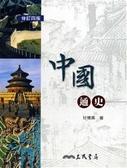 中國通史(修訂四版)
