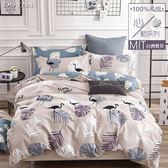 《DUYAN竹漾》100%精梳純棉單人床包被套三件組-科羅拉達紅鶴