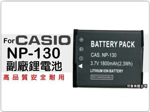 可傑 CASIO NP-130 副廠 鋰電池 相容原廠 安全耐用 ZR1000 EX-ZR100 EX-ZR300 EX-H30 ZR100 ZR300 H30