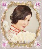龍千玉 時代佳人 CD附DVD 免運 (購潮8)
