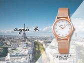 【時間道】agnes b. SOLAR!太陽能手寫羅馬刻度仕女腕錶/白面玫瑰金米蘭帶(V117-KVY0P/BU9038P1)免運費