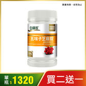 白蘭氏 五味子芝麻錠 濃縮精華配方 120錠/瓶 植物性養護配方 體恤身體幫助好入睡 提升代謝機能