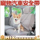 ◆MIX米克斯◆日本IRIS.兩用寵物汽...