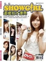 二手書博民逛書店 《展場Show Girl這樣拍才漂亮》 R2Y ISBN:4717702068615│呂茗毅