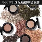 韓國 E-glips 珠光魅眼單色眼影 2.5g