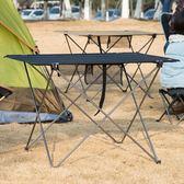 戶外折疊桌椅便攜式野外燒烤野餐桌自駕游露營鋁合金折疊桌套裝【博雅生活館】