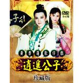 黃香蓮歌仔戲:逍遙公子DVD (全42集)