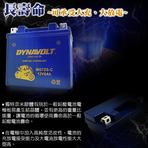 【DYNAVOLT 藍騎士】機車電池 DYNAVOLT 奈米膠體電池 MG12B-4-C