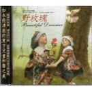北京天使合唱 野玫瑰 東方的天使之音系列...