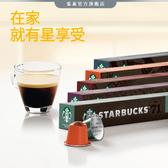 【雀巢】星巴克Nespresso膠囊 五款綜合組(10顆x5盒)(適用於Nespresso膠囊咖啡機)