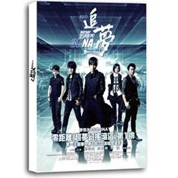 五月天追夢3DNA DVD (雙碟精裝版2D+3D)