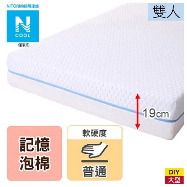 ◆【新竹物流配送】床墊 記憶床墊 接觸涼感 溫度調節 T-FLUM 雙人 NITORI宜得利家居