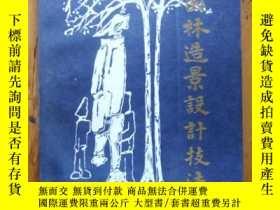 二手書博民逛書店罕見園林造景設計技法Y7688 李志君 中國環境科學出版社 出版