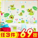 創意壁貼-可愛青蛙 AY7097-923【AF01013-923】聖誕節交換禮物 99愛買生活百貨
