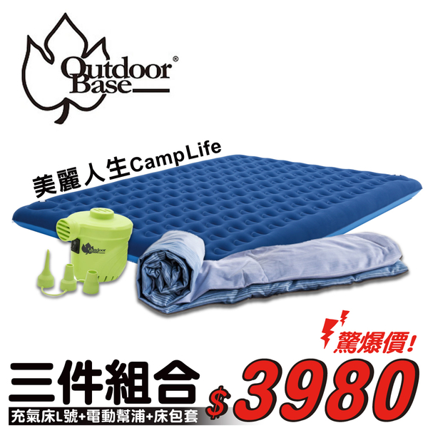 《超值組合》OutdoorBase 美麗人生充氣床L號+保潔床包套+強力電動幫浦/露營/登山/寢具