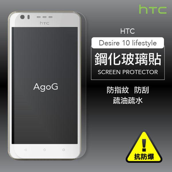 保護貼 玻璃貼 抗防爆 鋼化玻璃膜HTC Desire 10 lifestyle螢幕保護貼 D10u