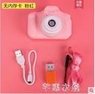 兒童照相機可拍照迷你小型仿真女孩小單反便攜高清數碼相機玩具快速出貨