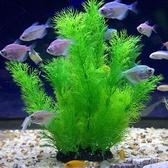 魚缸內裝飾品 水族箱造景仿真水草套餐 假海草景觀布景 優尚良品