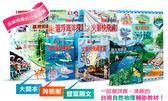 深度探索福爾摩沙(4書+4學習手冊)【ZA003】
