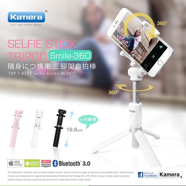 EGE 一番購】Kamera Smile-360 手機多功能三腳架自拍棒(藍牙版),三色可選【公司貨】