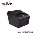 【免運】HPRT TP805 熱感式出單...