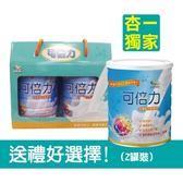 可倍力 均衡配方營養素 (900g,2罐禮盒組) 成人奶粉、營養品粉【杏一】