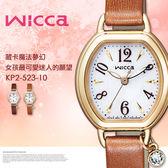New Wicca 酒桶型太陽能時尚女錶 KP2-523-10