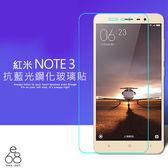 E68精品館 護眼 抗藍光 紅米 Note3 9H 鋼化玻璃 螢幕 保護貼 玻璃 貼 濾藍光 玻璃膜 鋼化 膜 鋼化貼