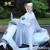 電動摩托車雨衣單人男女成人韓國時尚自行車加大透明騎行雨披 美芭