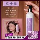 潤滑液 按摩油 情趣用品 台灣製造 ADVA.Extra Lubricated 超滑潤潤滑液 250ml
