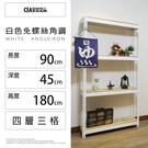 展示櫃 置物櫃 白色免螺絲角鋼 四層收納櫃 90x45x180cm 鐵架 層架 陳列架 收納櫃 空間特工 W3015640